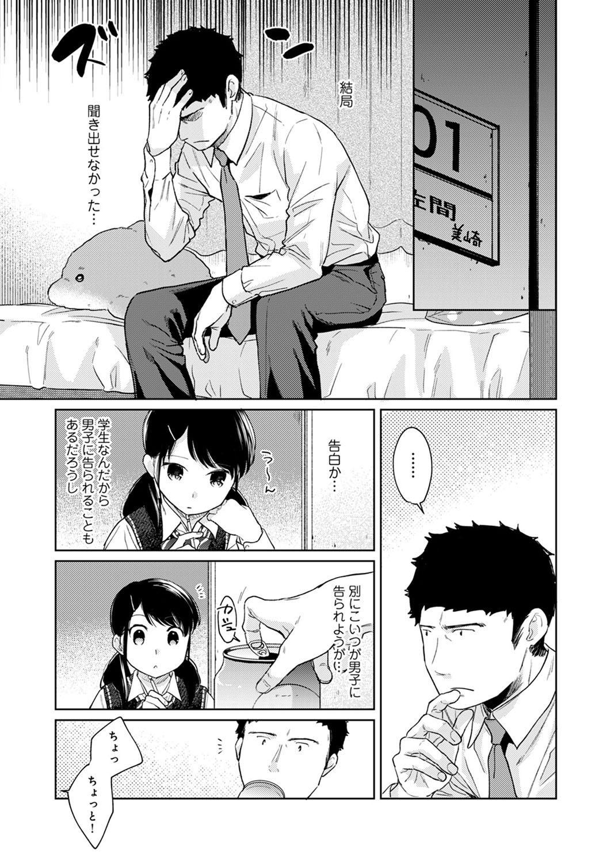 1LDK+JK Ikinari Doukyo? Micchaku!? Hatsu Ecchi!!? Ch. 1-23 537