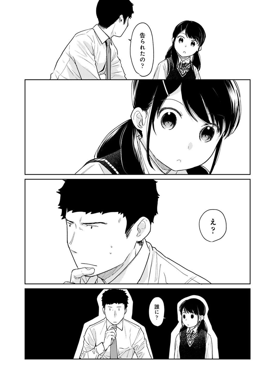 1LDK+JK Ikinari Doukyo? Micchaku!? Hatsu Ecchi!!? Ch. 1-23 539
