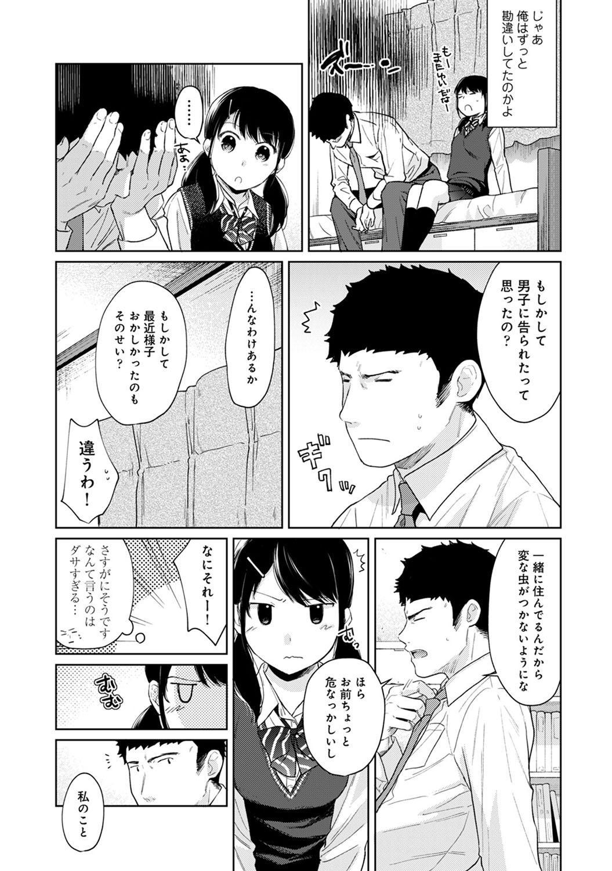 1LDK+JK Ikinari Doukyo? Micchaku!? Hatsu Ecchi!!? Ch. 1-23 541