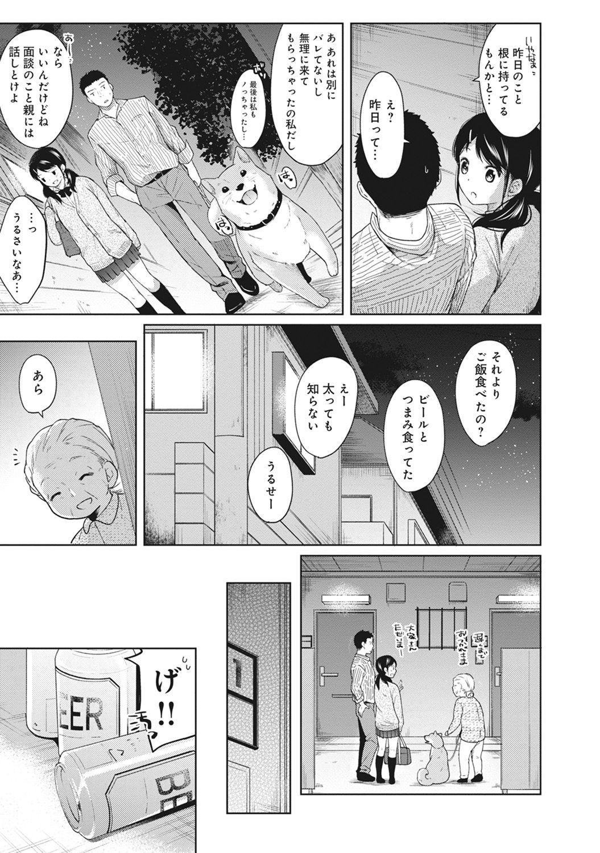 1LDK+JK Ikinari Doukyo? Micchaku!? Hatsu Ecchi!!? Ch. 1-23 54