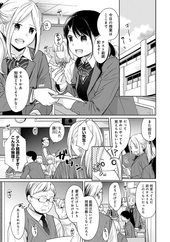1LDK+JK Ikinari Doukyo? Micchaku!? Hatsu Ecchi!!? Ch. 1-23 560