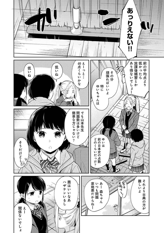 1LDK+JK Ikinari Doukyo? Micchaku!? Hatsu Ecchi!!? Ch. 1-23 561