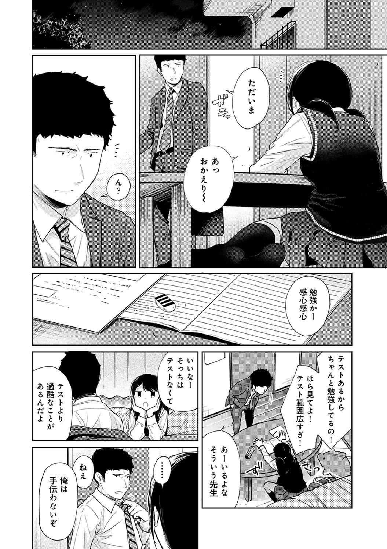 1LDK+JK Ikinari Doukyo? Micchaku!? Hatsu Ecchi!!? Ch. 1-23 563