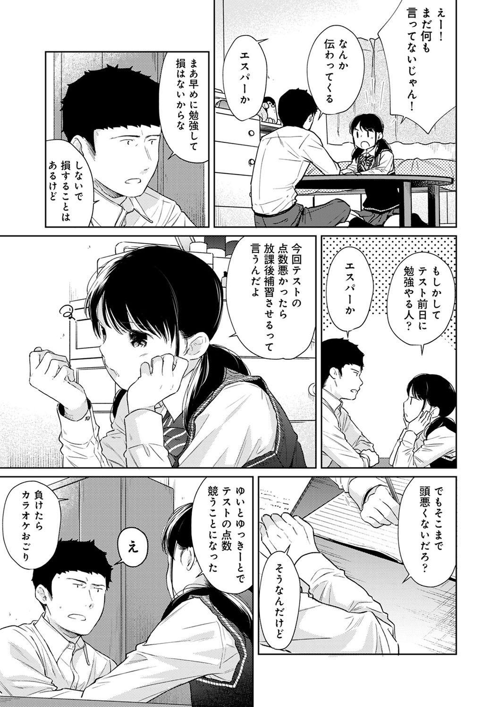 1LDK+JK Ikinari Doukyo? Micchaku!? Hatsu Ecchi!!? Ch. 1-23 564