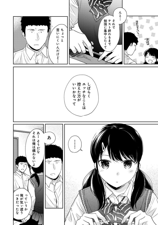 1LDK+JK Ikinari Doukyo? Micchaku!? Hatsu Ecchi!!? Ch. 1-23 565