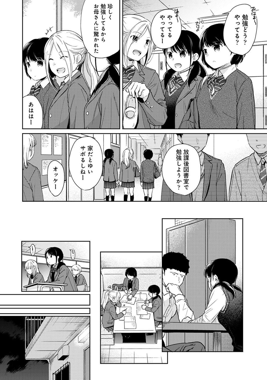 1LDK+JK Ikinari Doukyo? Micchaku!? Hatsu Ecchi!!? Ch. 1-23 567