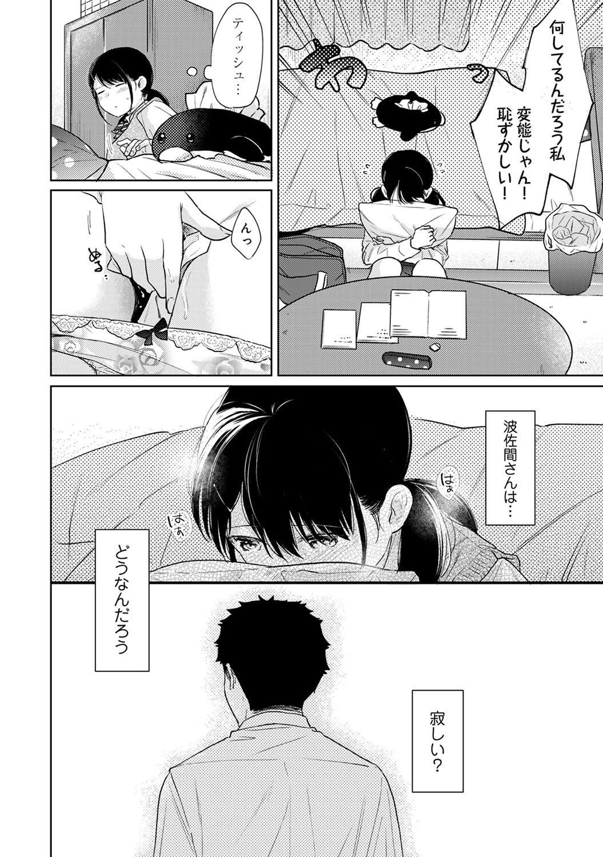 1LDK+JK Ikinari Doukyo? Micchaku!? Hatsu Ecchi!!? Ch. 1-23 577