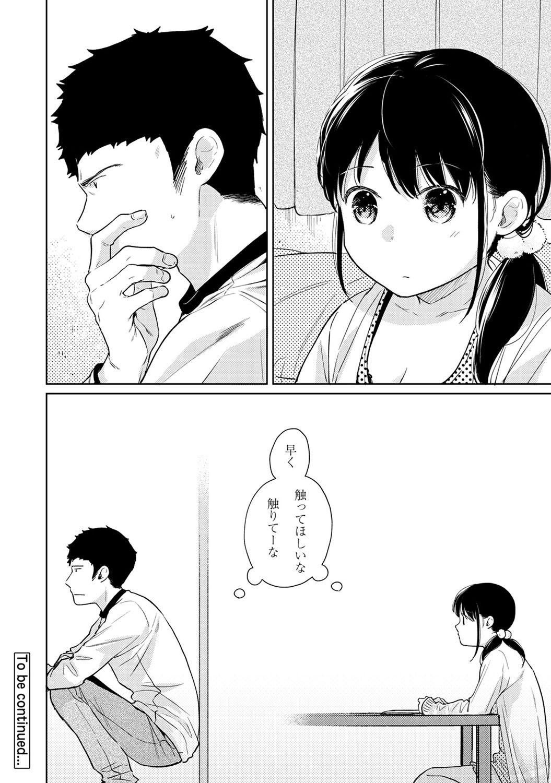 1LDK+JK Ikinari Doukyo? Micchaku!? Hatsu Ecchi!!? Ch. 1-23 583
