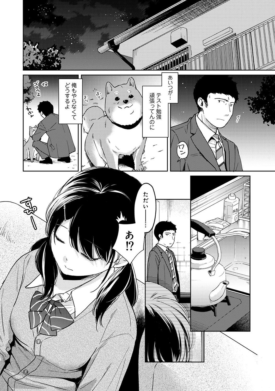 1LDK+JK Ikinari Doukyo? Micchaku!? Hatsu Ecchi!!? Ch. 1-23 586