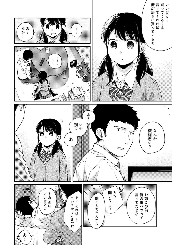 1LDK+JK Ikinari Doukyo? Micchaku!? Hatsu Ecchi!!? Ch. 1-23 592