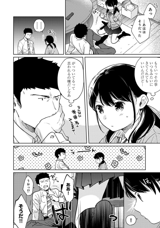 1LDK+JK Ikinari Doukyo? Micchaku!? Hatsu Ecchi!!? Ch. 1-23 594