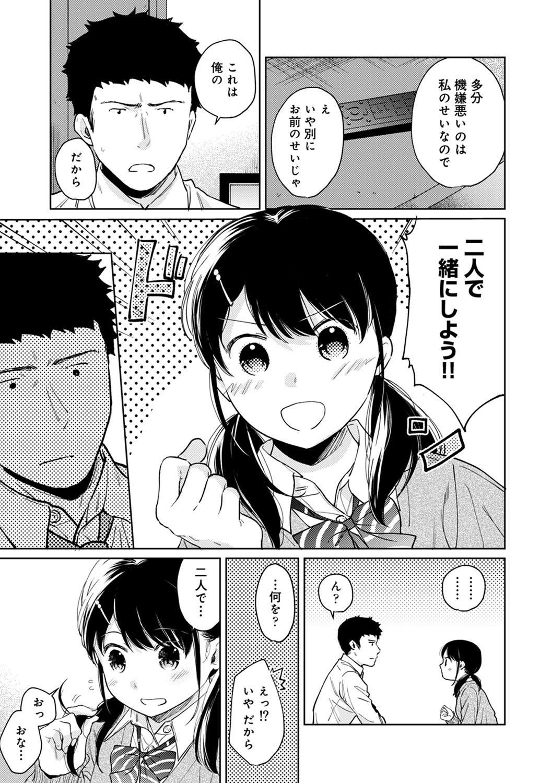 1LDK+JK Ikinari Doukyo? Micchaku!? Hatsu Ecchi!!? Ch. 1-23 595