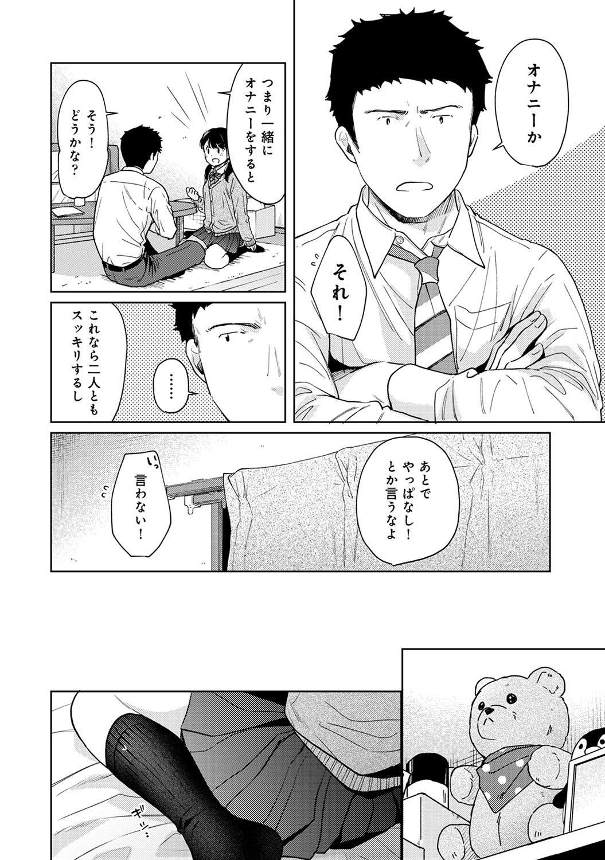1LDK+JK Ikinari Doukyo? Micchaku!? Hatsu Ecchi!!? Ch. 1-23 596