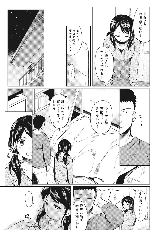 1LDK+JK Ikinari Doukyo? Micchaku!? Hatsu Ecchi!!? Ch. 1-23 5