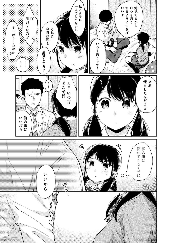 1LDK+JK Ikinari Doukyo? Micchaku!? Hatsu Ecchi!!? Ch. 1-23 597