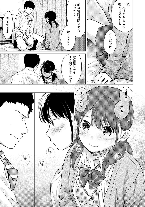 1LDK+JK Ikinari Doukyo? Micchaku!? Hatsu Ecchi!!? Ch. 1-23 603