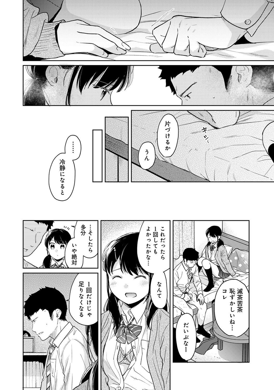 1LDK+JK Ikinari Doukyo? Micchaku!? Hatsu Ecchi!!? Ch. 1-23 614