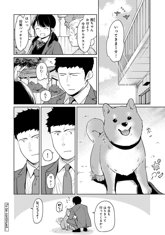 1LDK+JK Ikinari Doukyo? Micchaku!? Hatsu Ecchi!!? Ch. 1-23 616