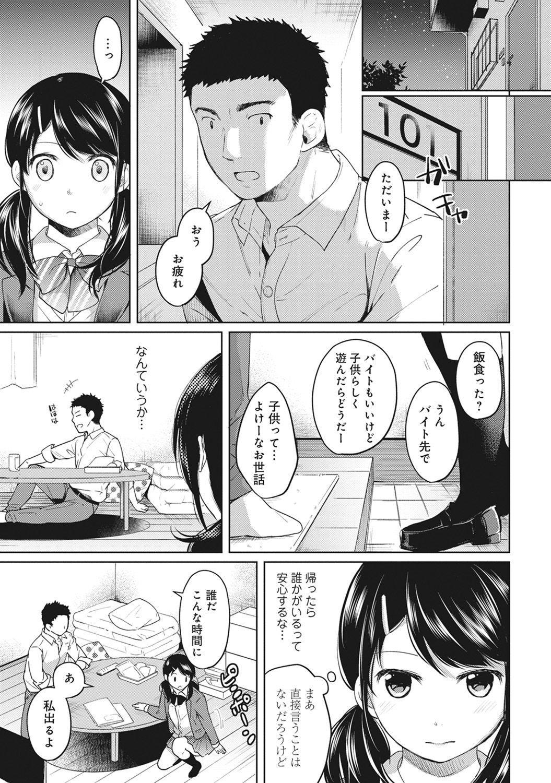 1LDK+JK Ikinari Doukyo? Micchaku!? Hatsu Ecchi!!? Ch. 1-23 78