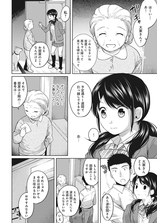1LDK+JK Ikinari Doukyo? Micchaku!? Hatsu Ecchi!!? Ch. 1-23 79