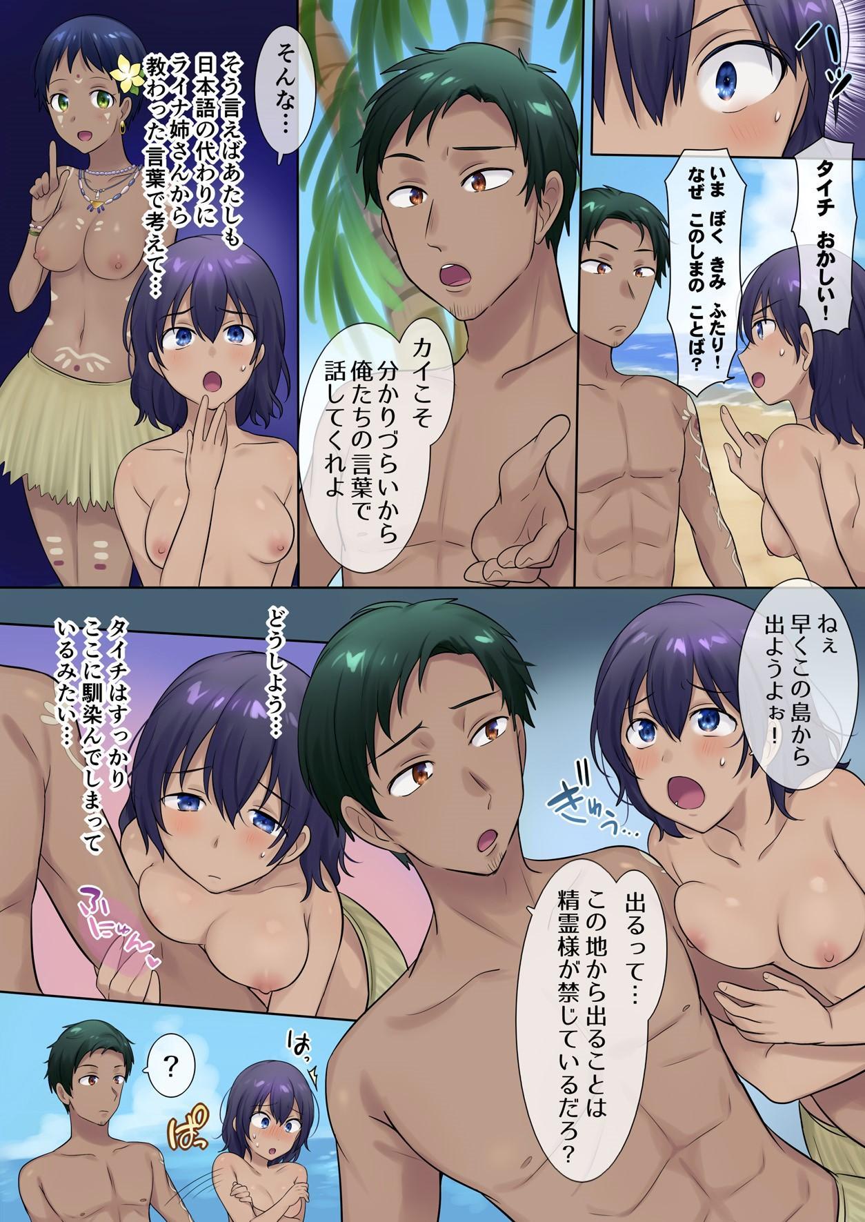 Mikai no Kotou de Buzoku no Ichiin♀ ni natte Shinyuu no Yome ni natta Ohanashi 9