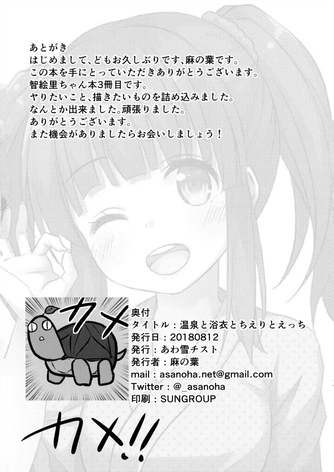Onsen to Yukata to Chieri to Ecchi 24