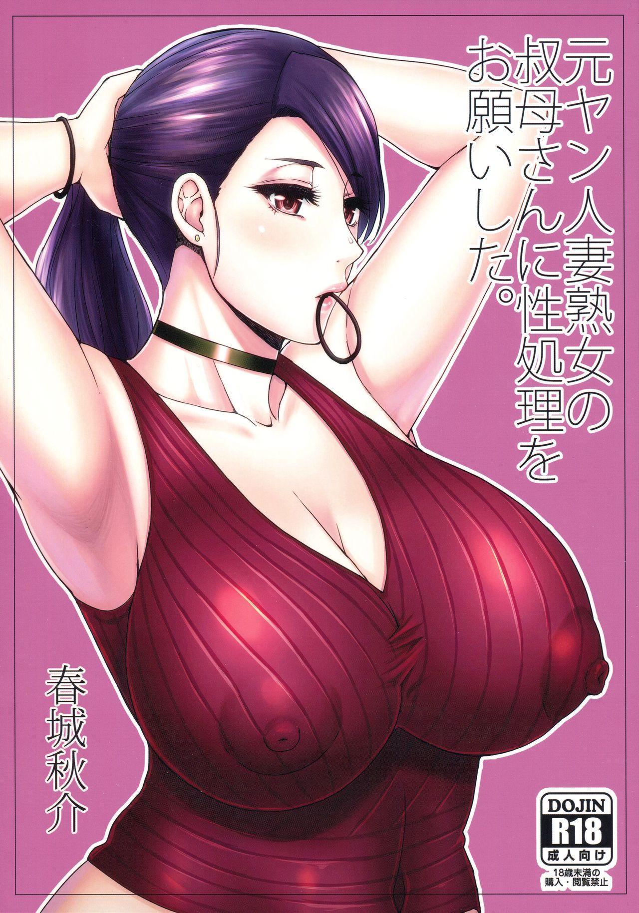 Motoyan Hitozuma Jukujo no Oba-san ni Seishori o Onegai shita. 0