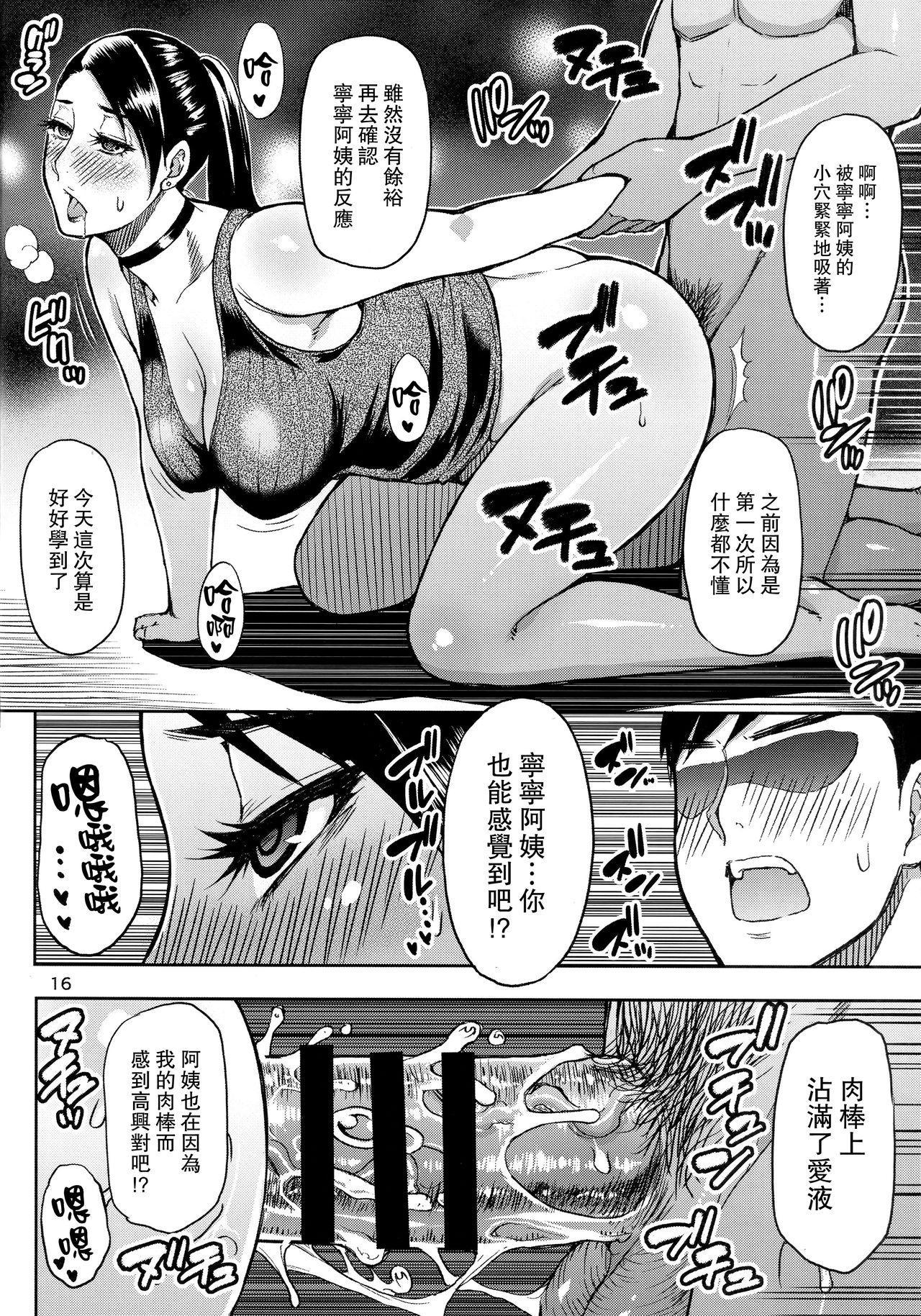 Motoyan Hitozuma Jukujo no Oba-san ni Seishori o Onegai shita. 14