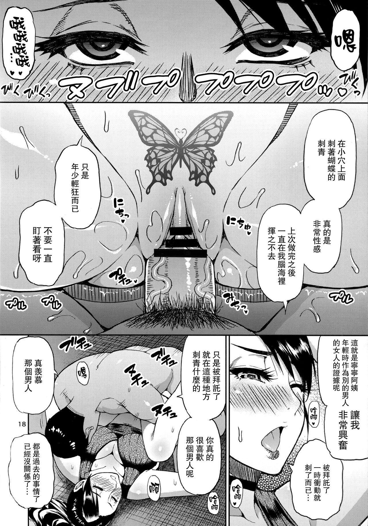 Motoyan Hitozuma Jukujo no Oba-san ni Seishori o Onegai shita. 16