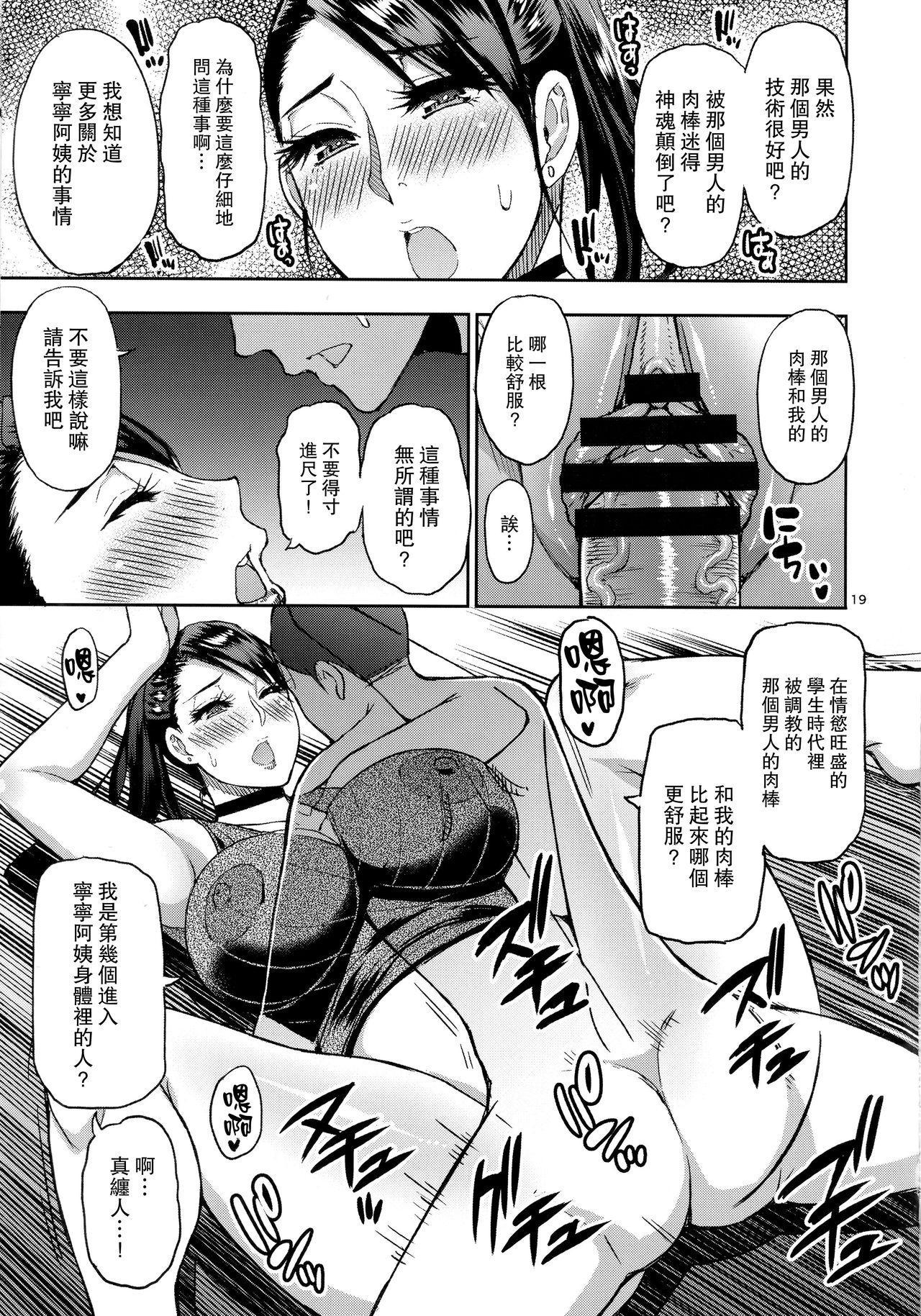Motoyan Hitozuma Jukujo no Oba-san ni Seishori o Onegai shita. 17