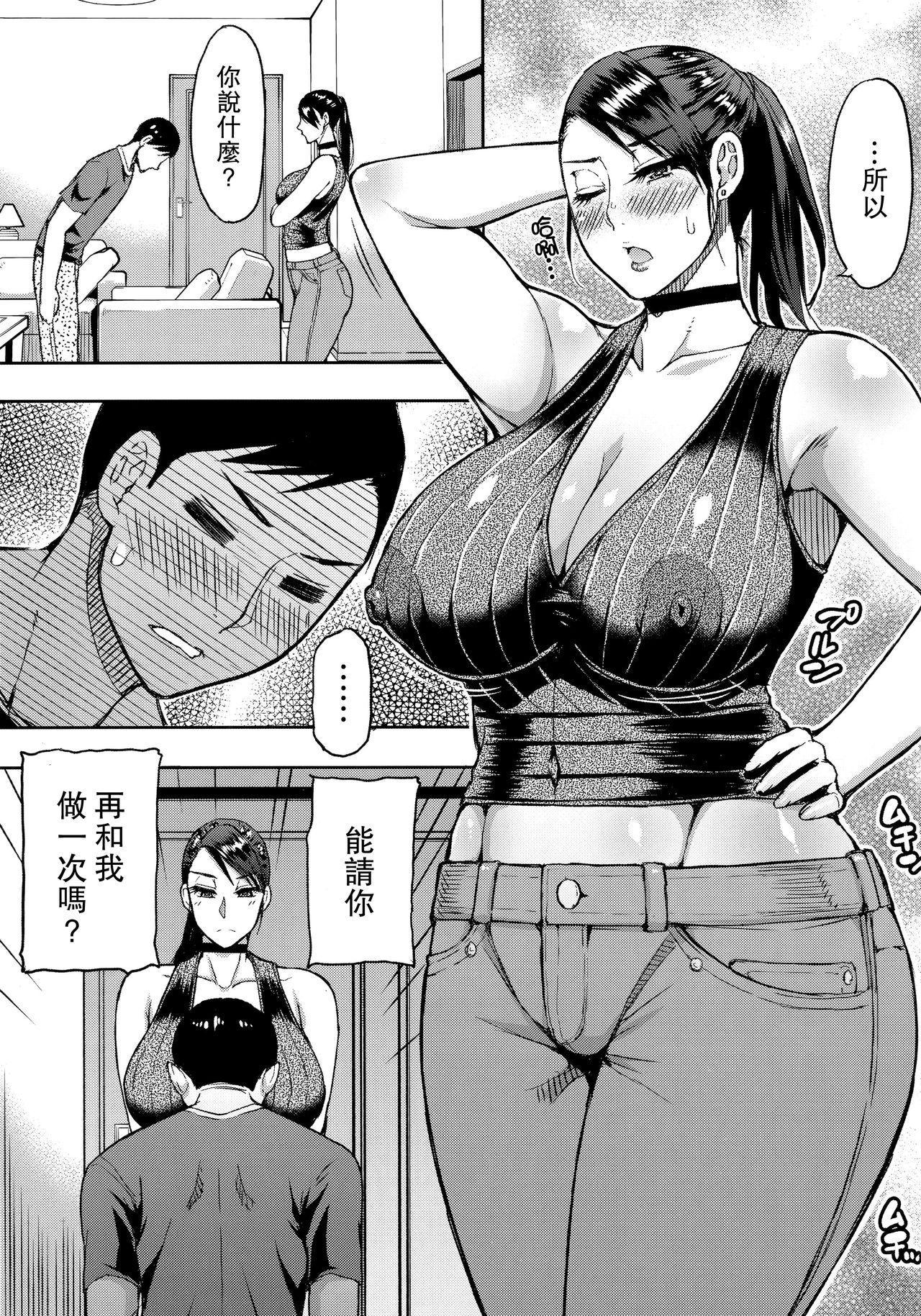 Motoyan Hitozuma Jukujo no Oba-san ni Seishori o Onegai shita. 1