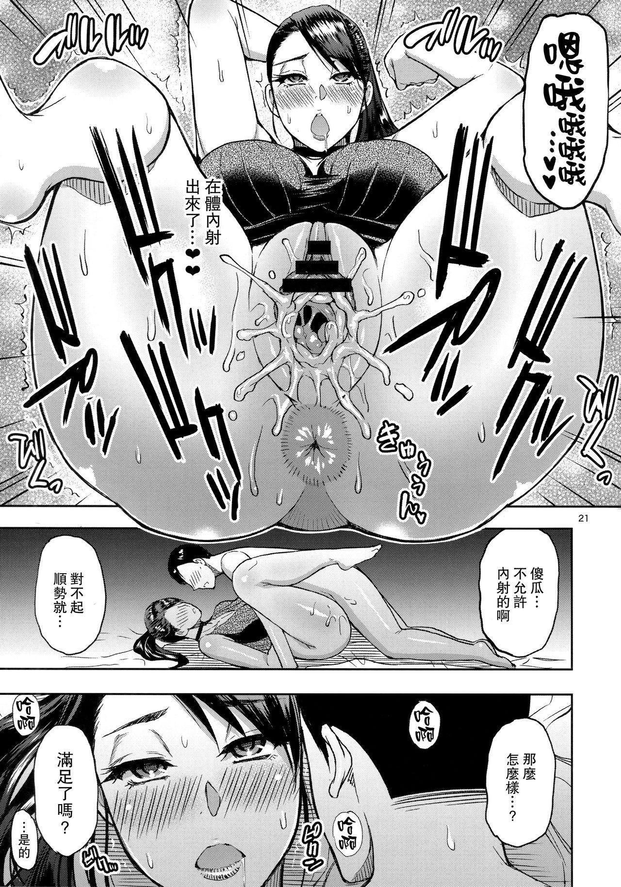 Motoyan Hitozuma Jukujo no Oba-san ni Seishori o Onegai shita. 19