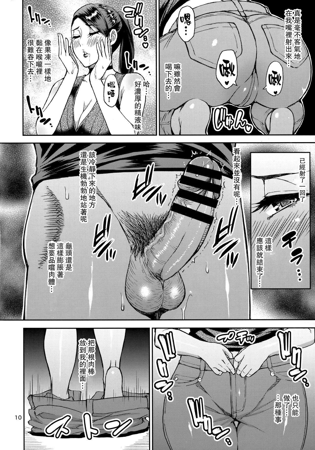 Motoyan Hitozuma Jukujo no Oba-san ni Seishori o Onegai shita. 8