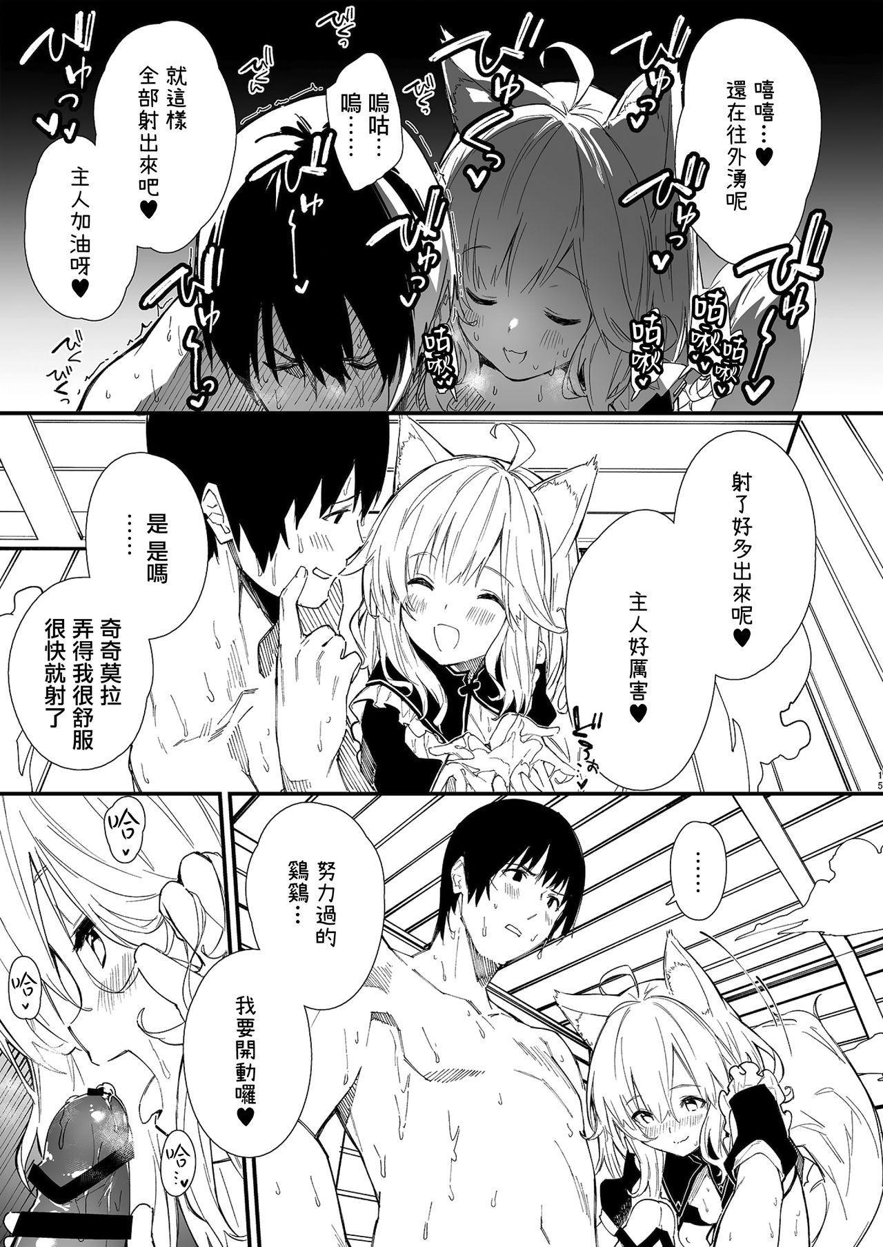 Kemomimi Maid to Ichaicha suru Hon 13