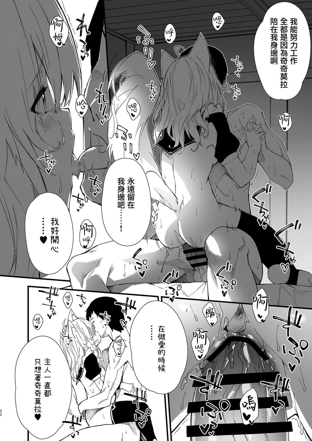 Kemomimi Maid to Ichaicha suru Hon 30