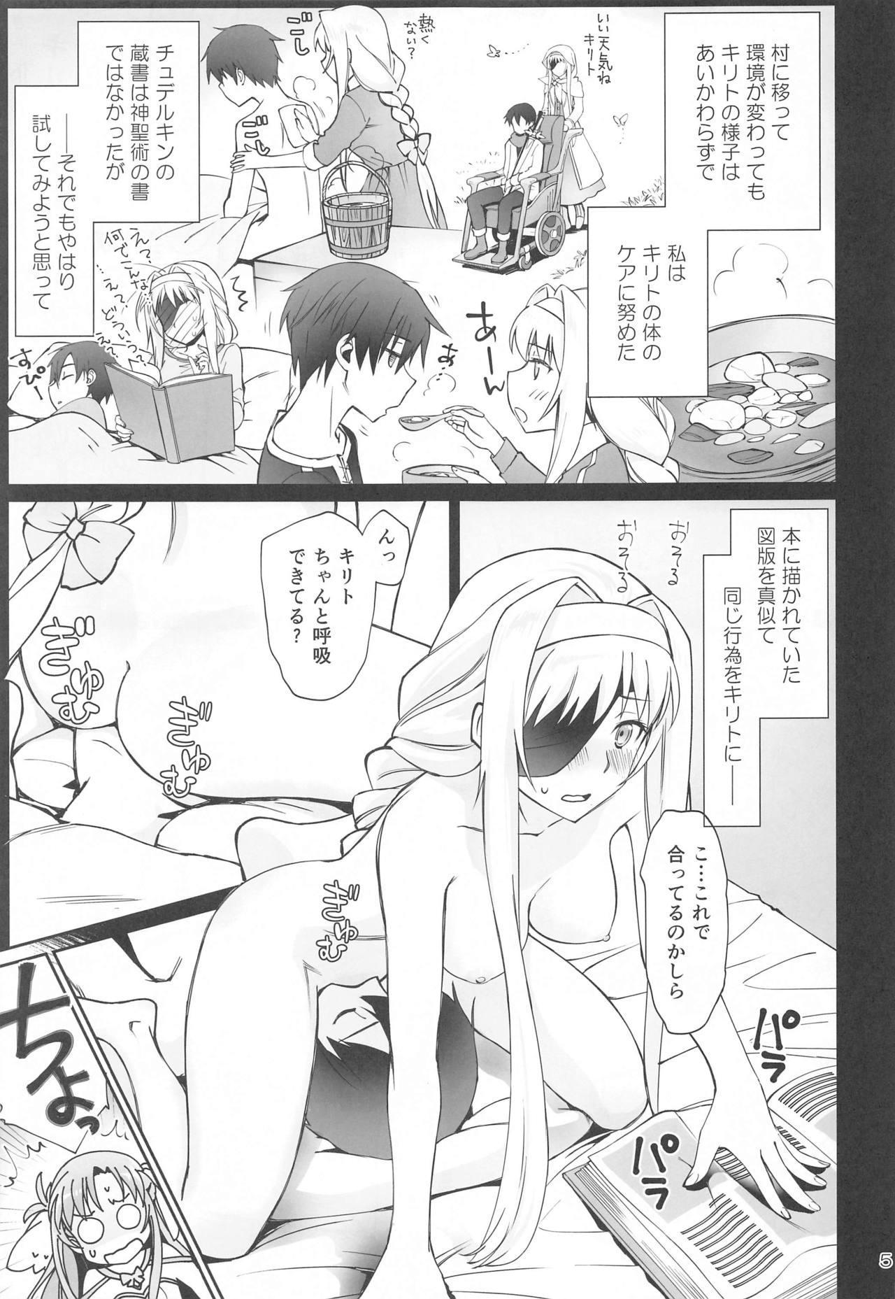 Tent no Ouji-sama 3