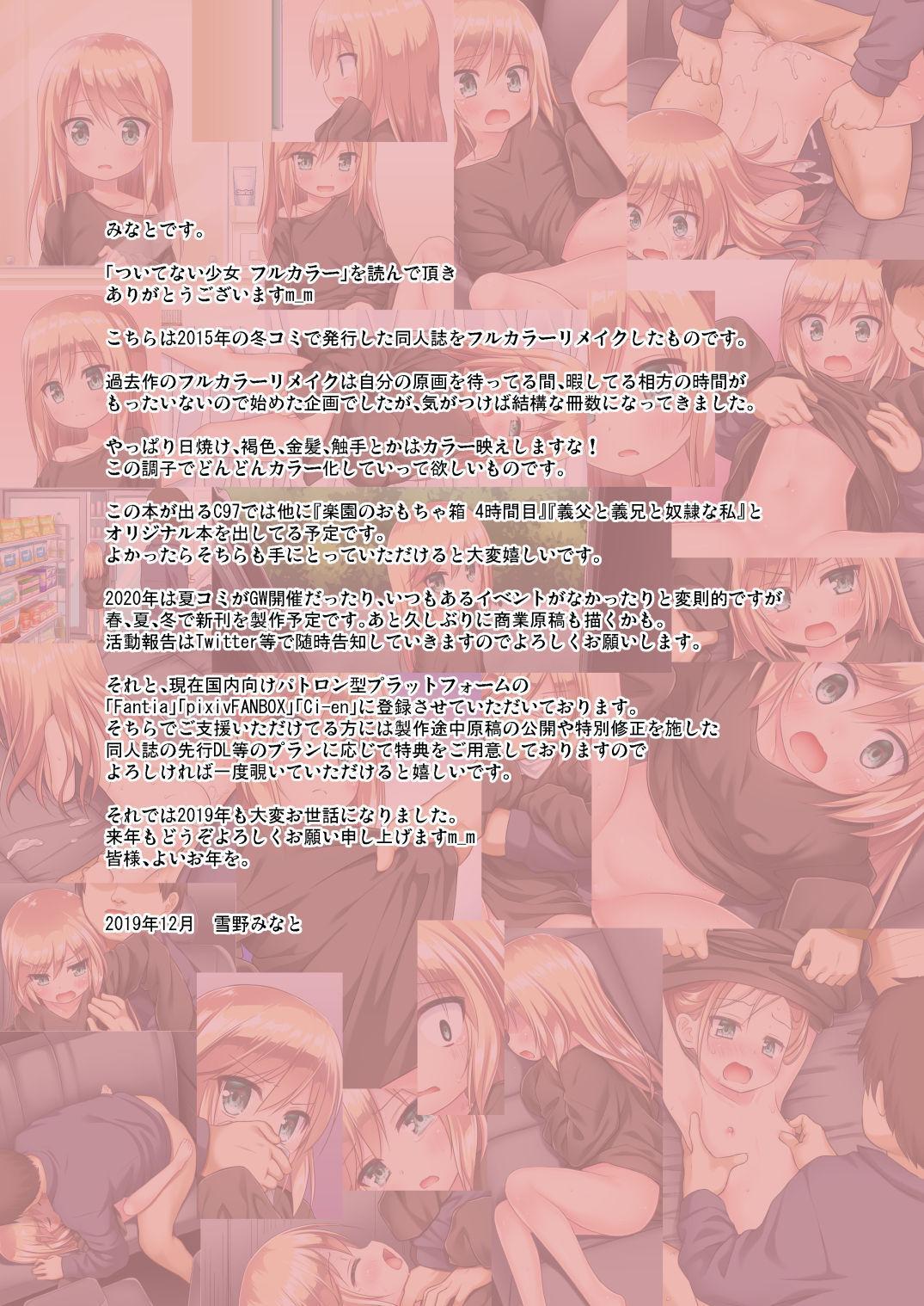 Tsuitenai Shoujo Full Color 23