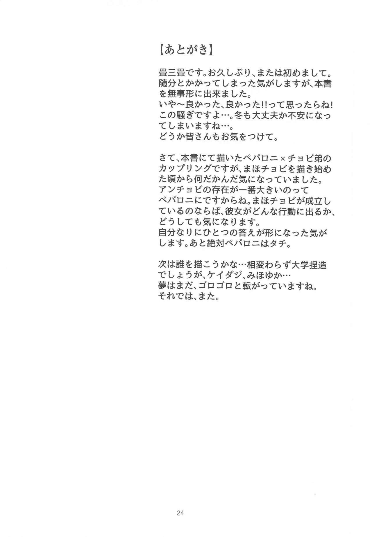 [Tatami Gurashi (Tatami Sanjou)] Tira mi su!! -Pepperoni Nee-san wa Tomaranai- (Girls und Panzer) 22