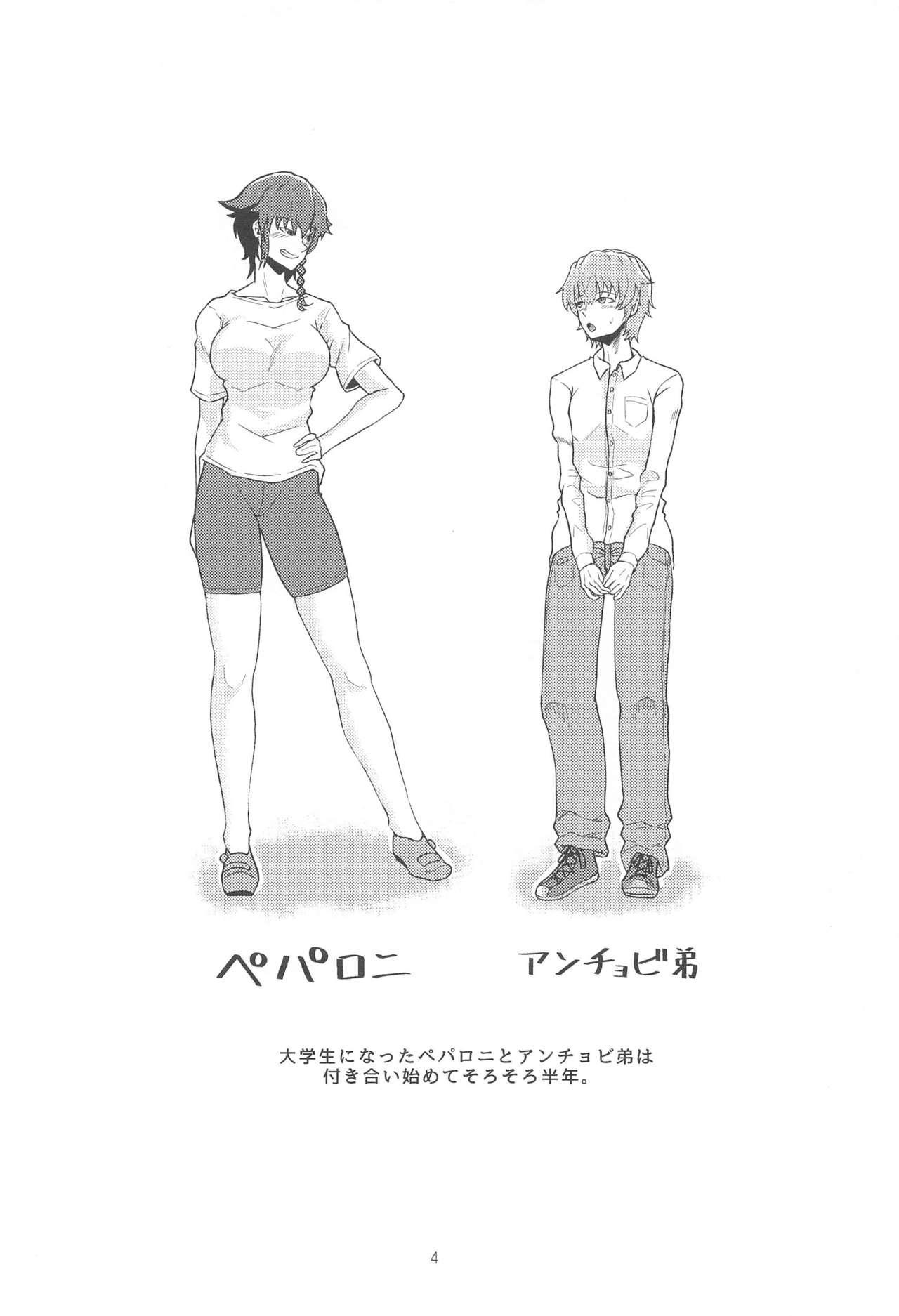 [Tatami Gurashi (Tatami Sanjou)] Tira mi su!! -Pepperoni Nee-san wa Tomaranai- (Girls und Panzer) 2