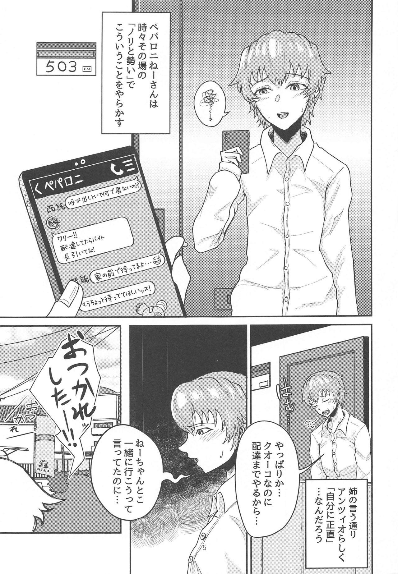 [Tatami Gurashi (Tatami Sanjou)] Tira mi su!! -Pepperoni Nee-san wa Tomaranai- (Girls und Panzer) 3