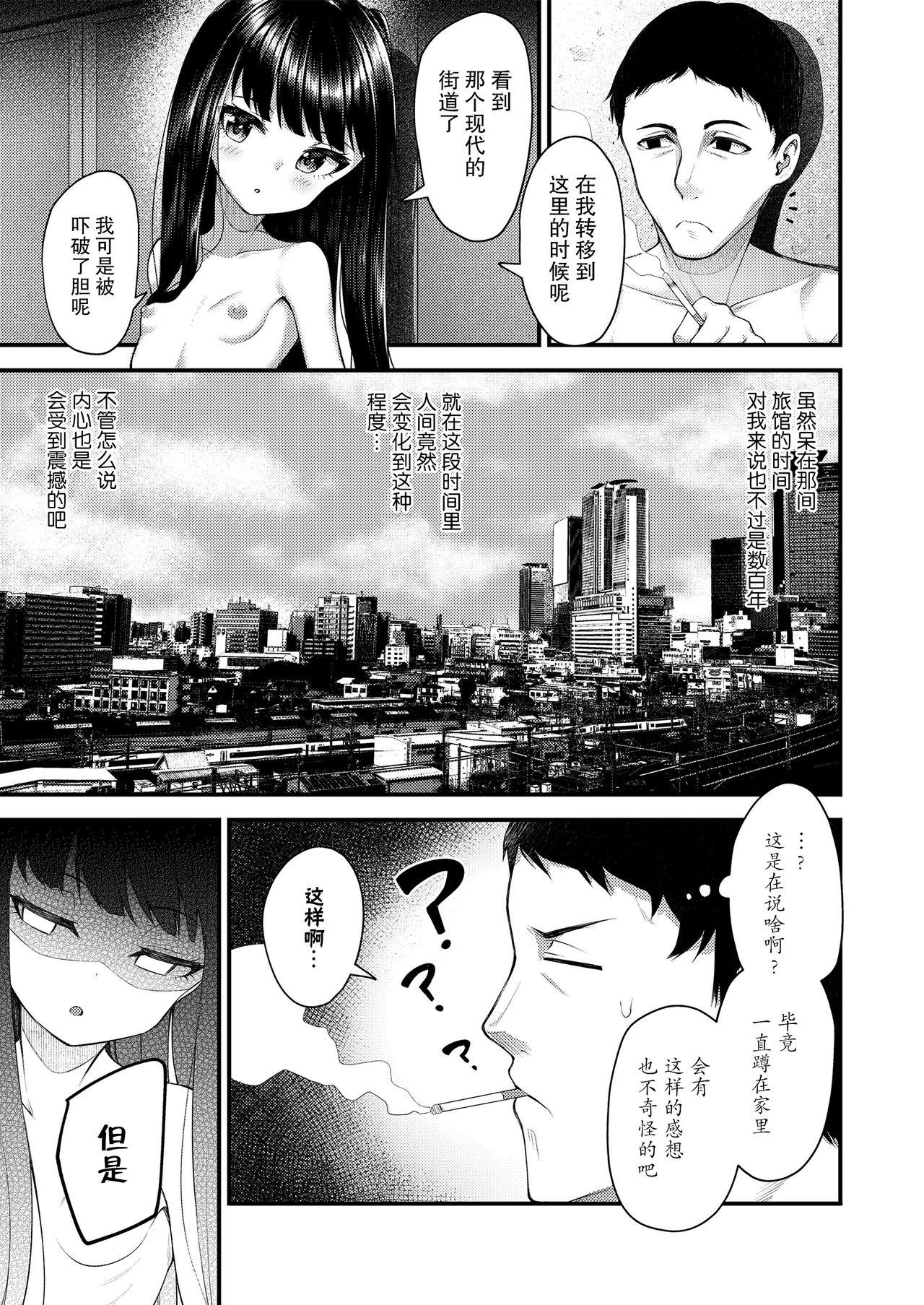 Towako Oboro Emaki Go 20