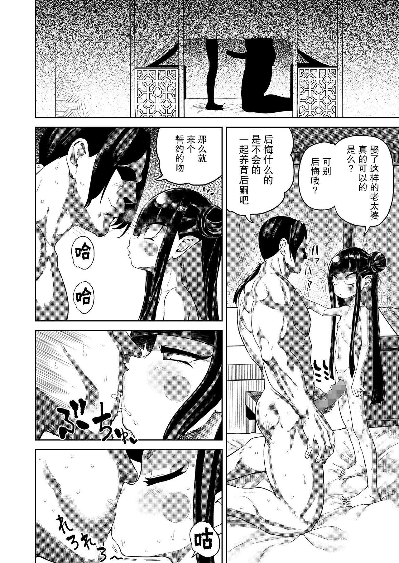 Towako Oboro Emaki Go 37