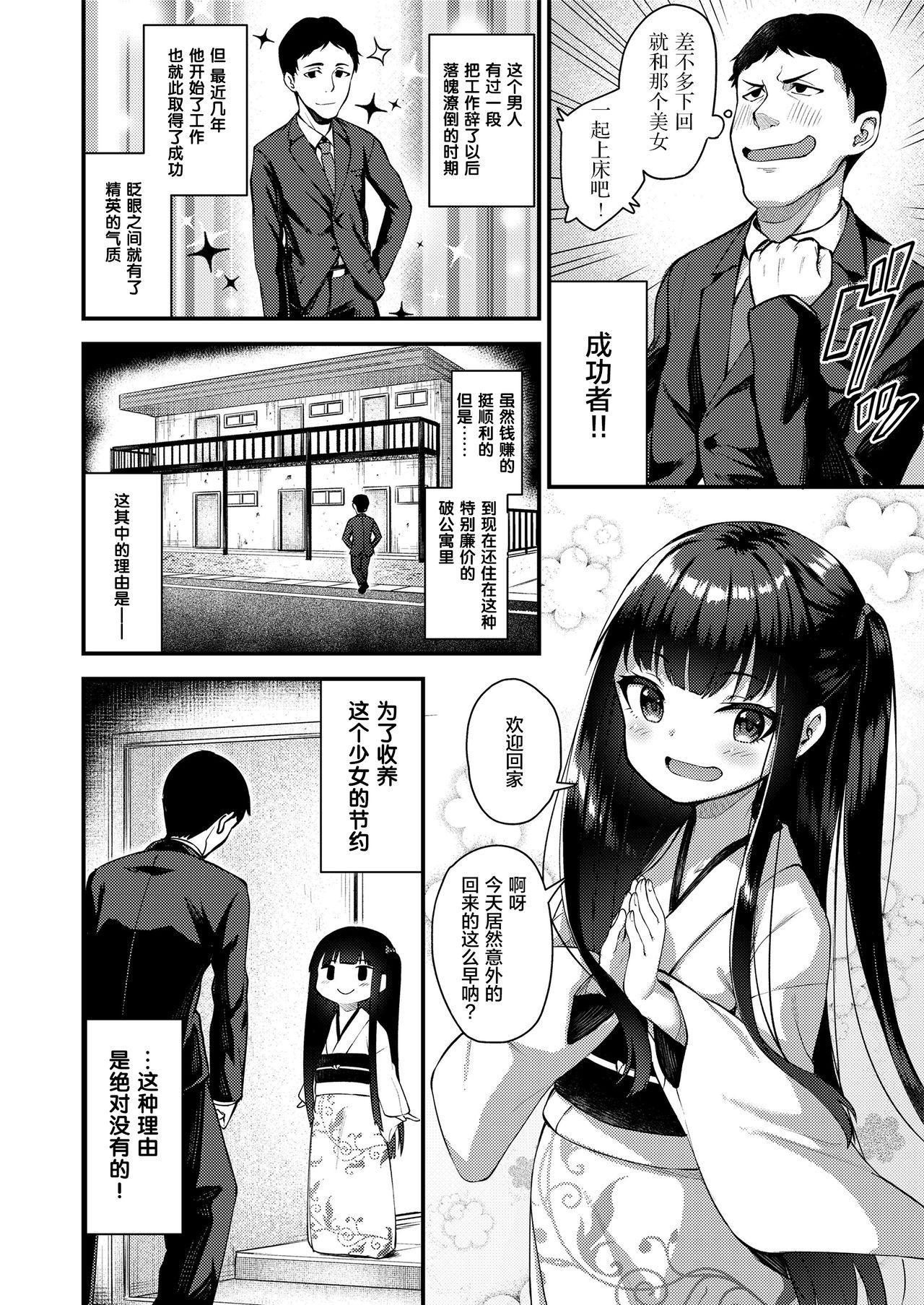 Towako Oboro Emaki Go 3