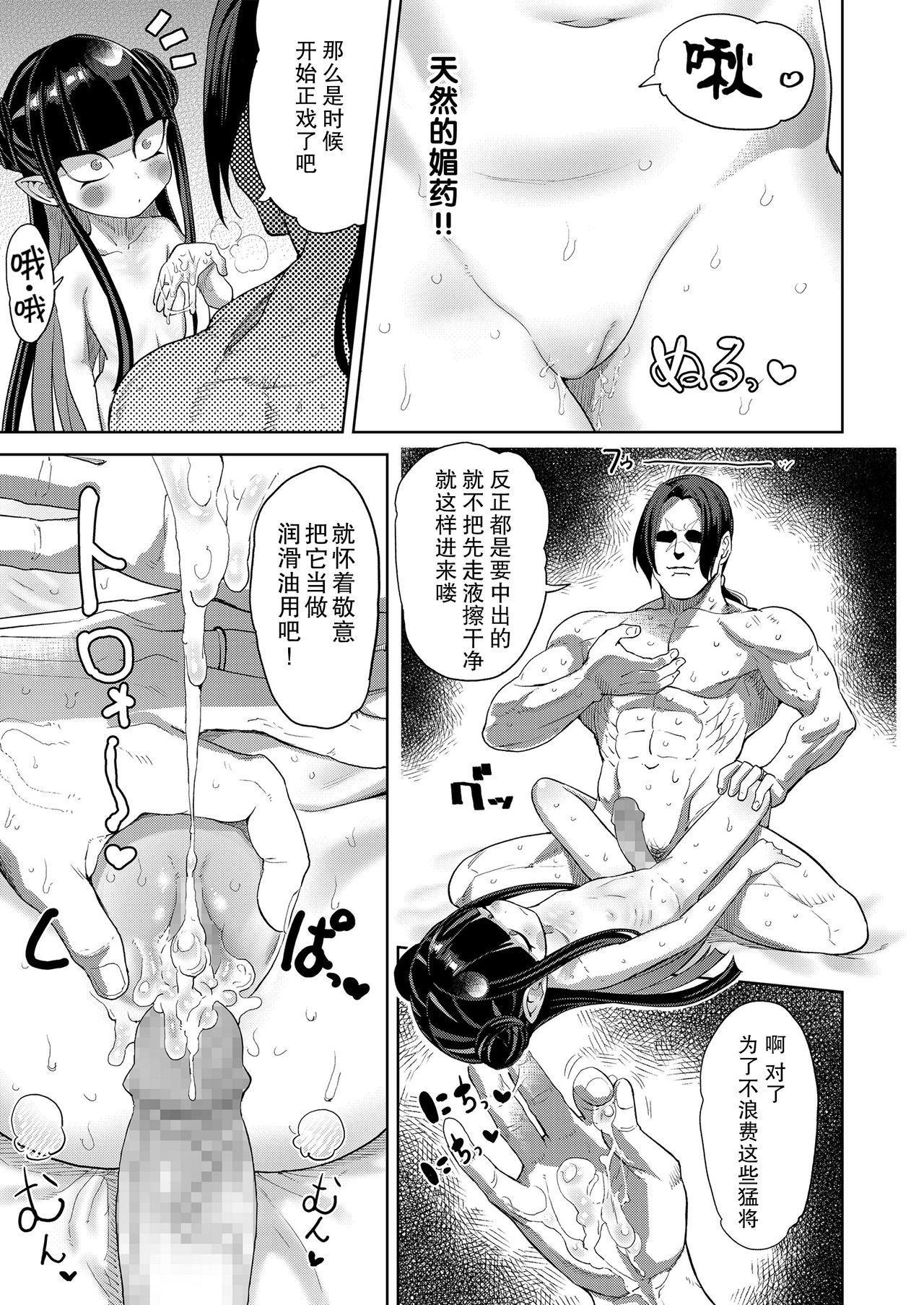 Towako Oboro Emaki Go 44