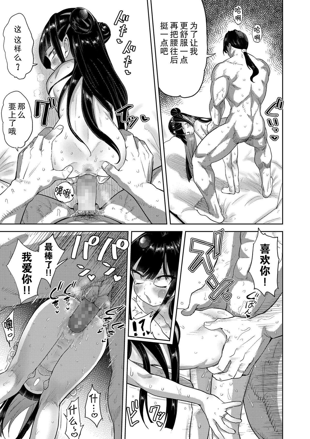 Towako Oboro Emaki Go 52