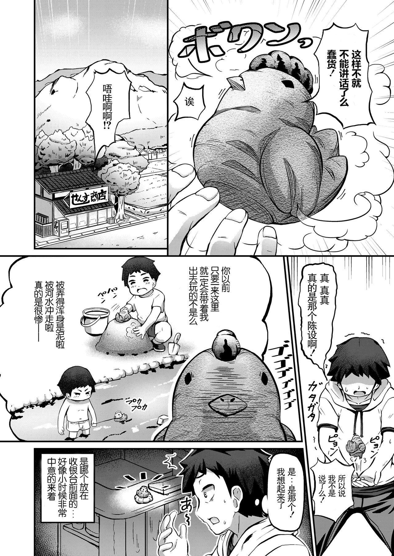Towako Oboro Emaki Go 91