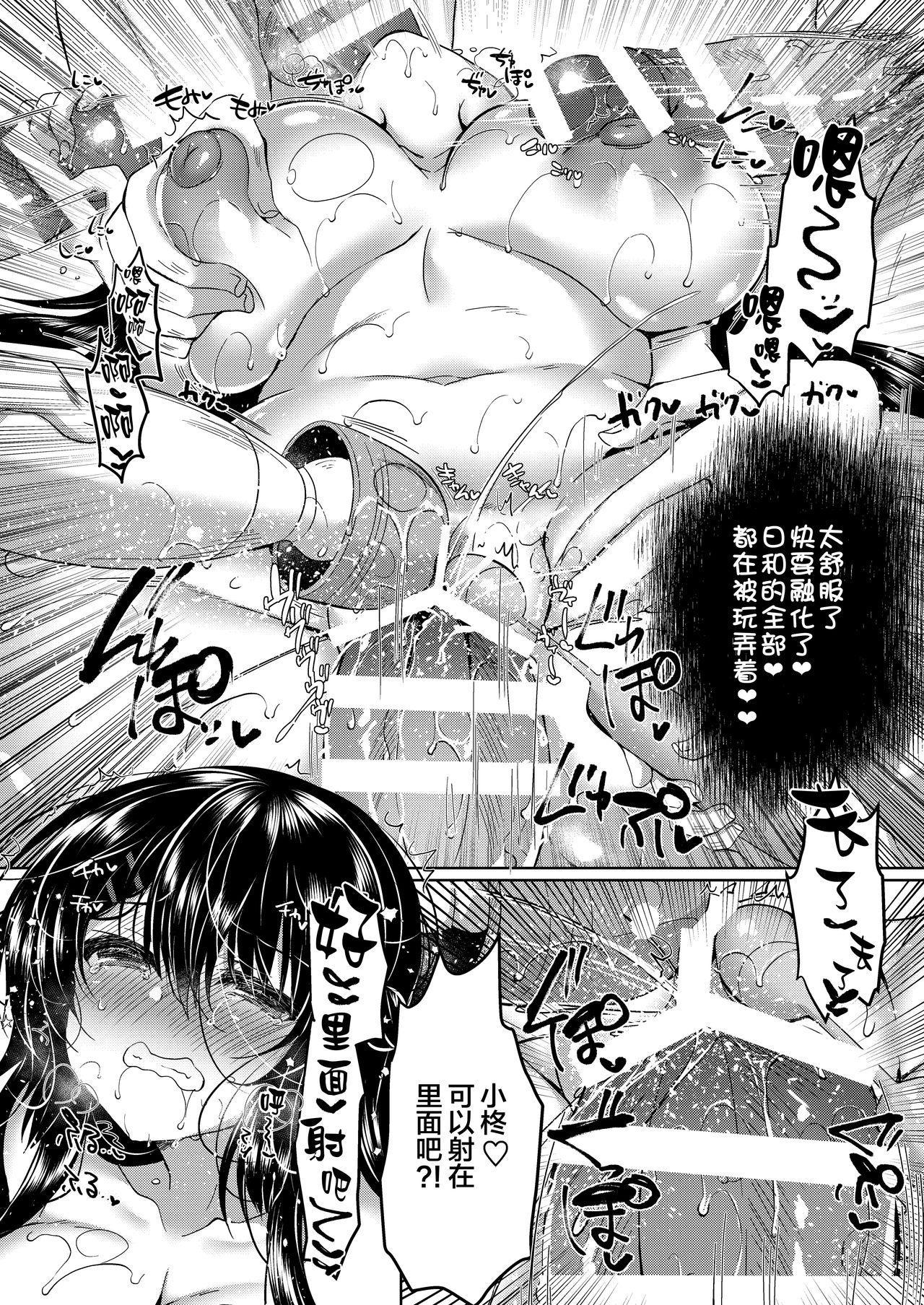 Seitokaichou o Tokoton Ikasemakuru Hanashi 23