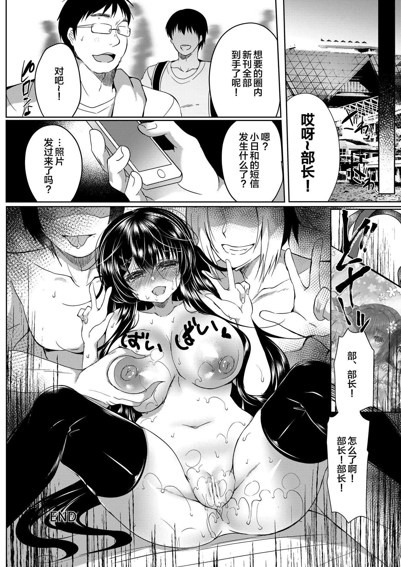Seitokaichou o Tokoton Ikasemakuru Hanashi 25