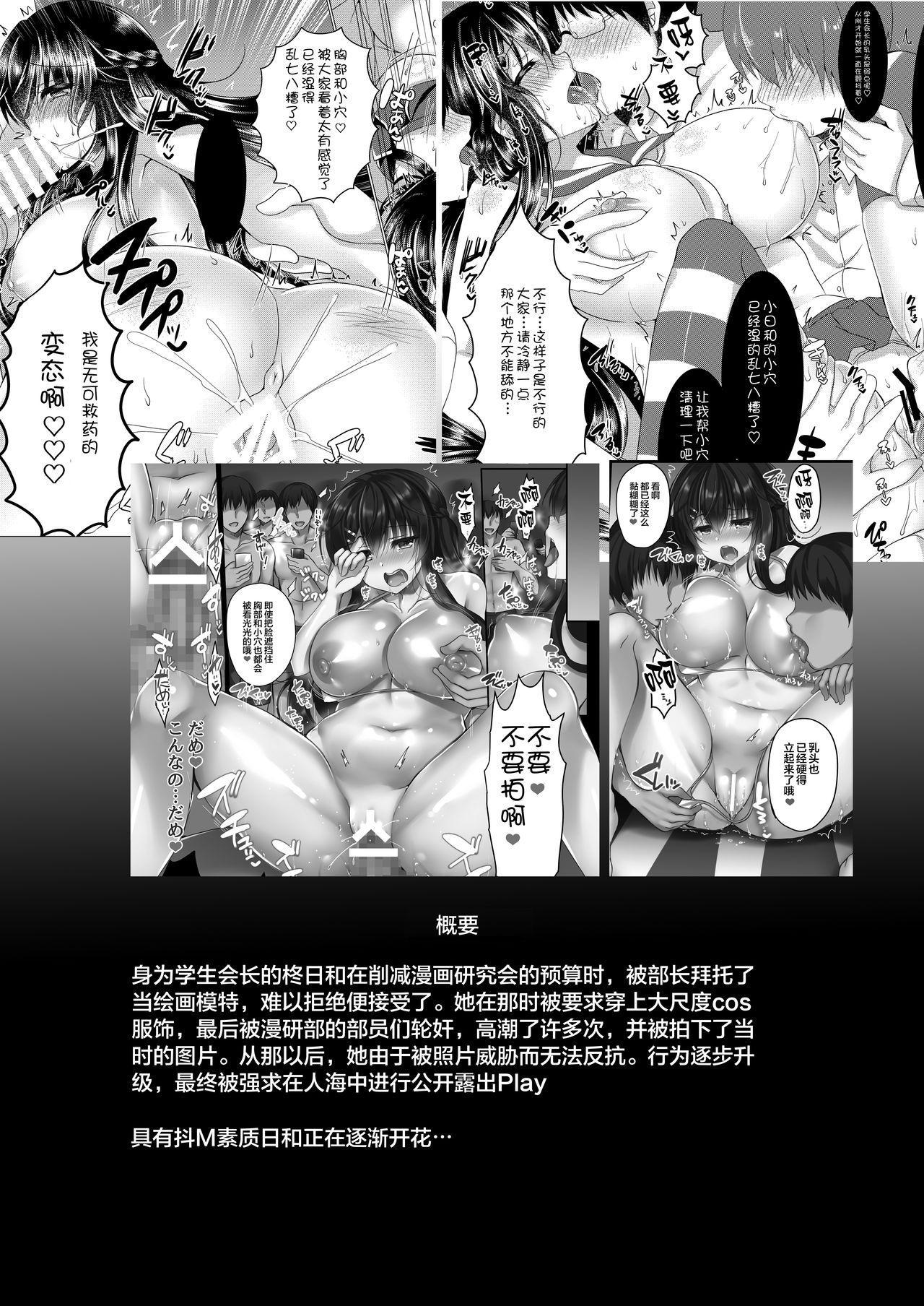 Seitokaichou o Tokoton Ikasemakuru Hanashi 3