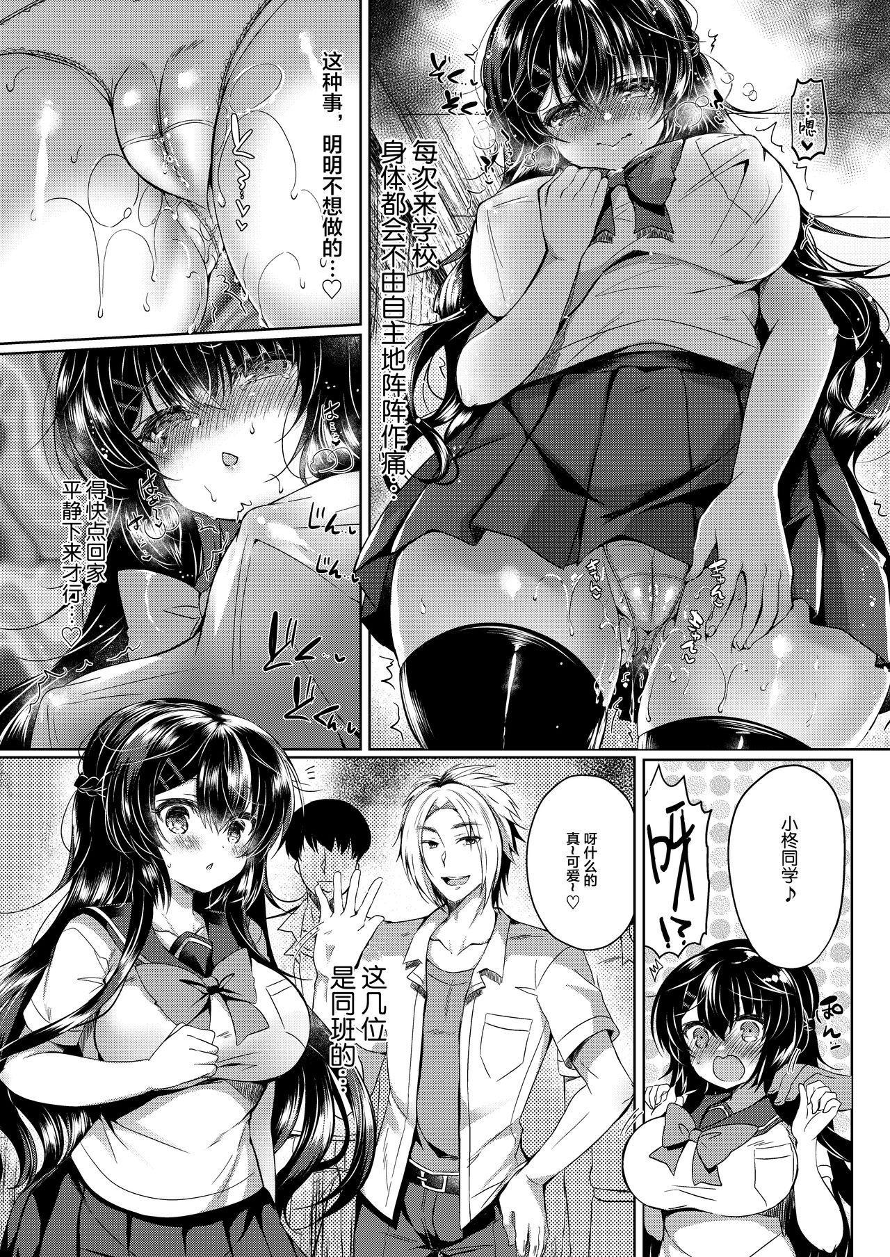 Seitokaichou o Tokoton Ikasemakuru Hanashi 5